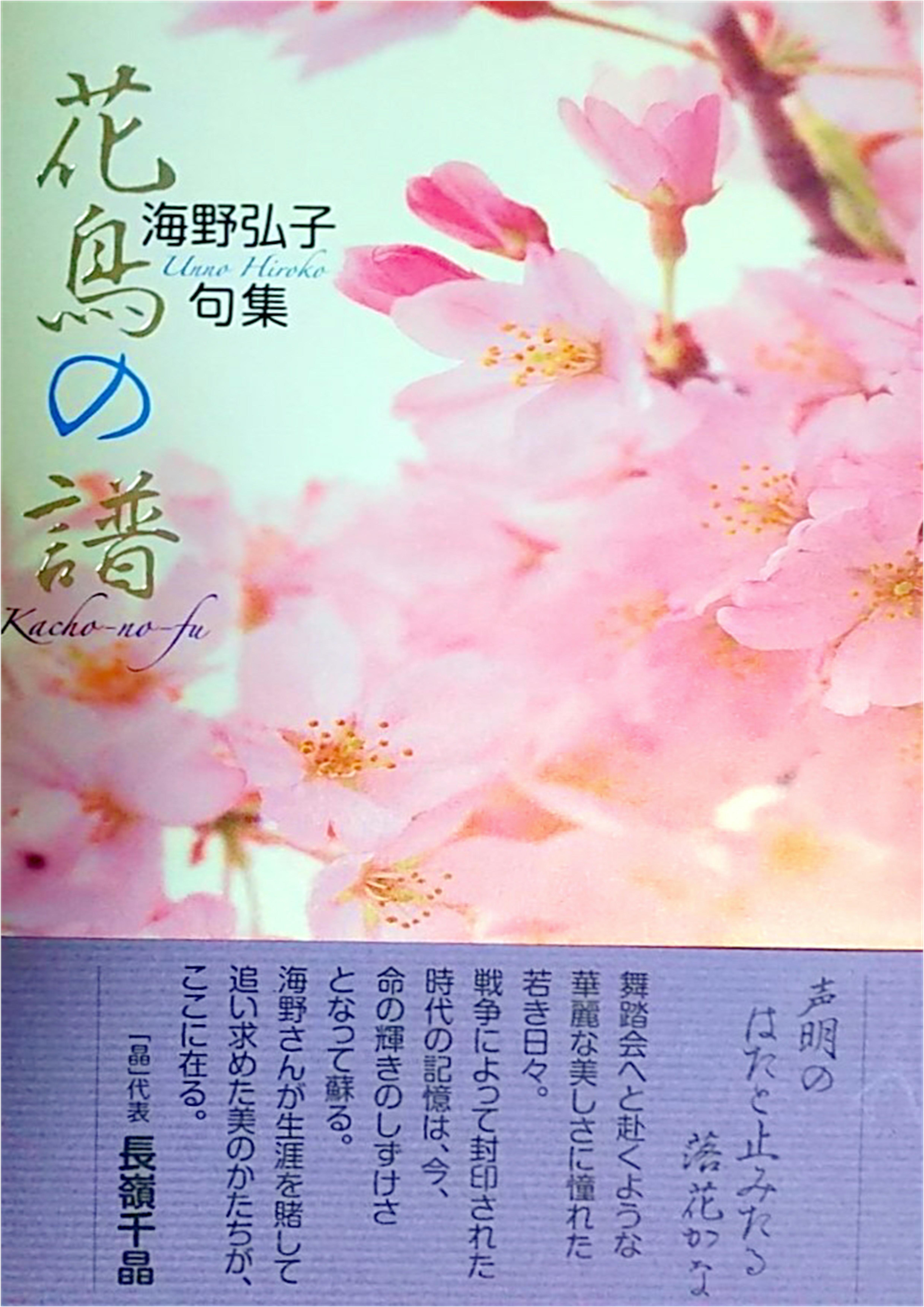 花鳥の譜 海野弘子